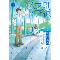 虹浜ラブストーリー(下)