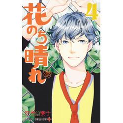 花のち晴れ ~花男 Next Season~(4)