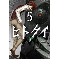 ヒトクイ -origin-(5)