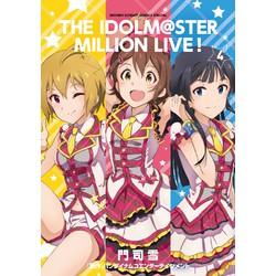 アイドルマスター ミリオンライブ!(4)