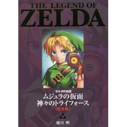 ゼルダの伝説 ムジュラの仮面/神々のトライフォース 完全版