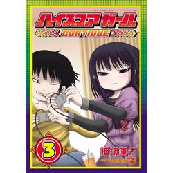 ハイスコアガール CONTINUE(3)