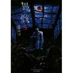 異骸 -THE PLAY DEAD/ALIVE-(5)
