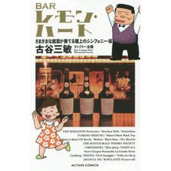 新書判 BARレモン・ハート さまざまな銘酒が奏でる極上のシンフォニー・編
