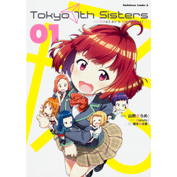 Tokyo 7th Sisters -Sisters Portrait-(1)