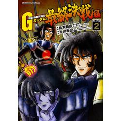 超級!機動武闘伝Gガンダム 最終決戦編(2)