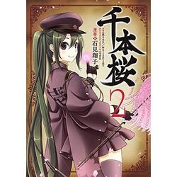 千本桜(2)
