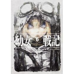 幼女戦記(6) Nil admirari