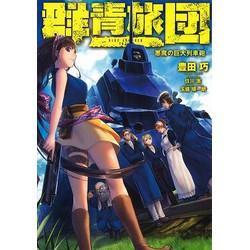 群青旅団 [BLUE ARMORED TRAIN] ―悪魔の巨大列車砲―