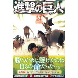 進撃の巨人(20) 限定版