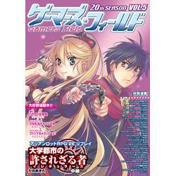 ゲーマーズ・フィールド 20th Season Vol.5