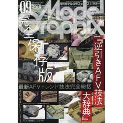 モデルグラフィックス 16年09月号