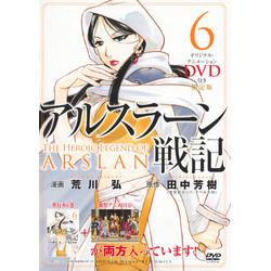 アルスラーン戦記(6) DVD付き限定版
