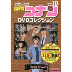 名探偵コナンDVDコレクション(10) バイウイークリーブック