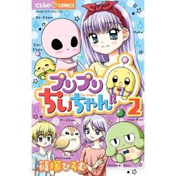 プリプリちぃちゃん!!(2)