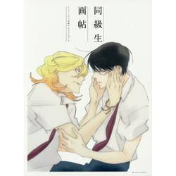 「同級生 画帖」~アニメーション「同級生」ビジュアルブック~