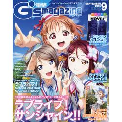 電撃G's magazine 16年09月号