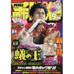 月刊少年チャンピオン 16年09月号