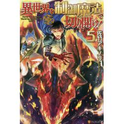 異世界を制御魔法で切り開け!(5)