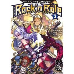 ソード・ワールド2.0 リプレイ Rockn Role(3) ヴァンパイア・ゲームエンド