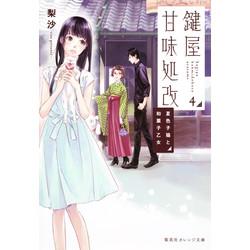 鍵屋甘味処改(4) 夏色子猫と和菓子乙女