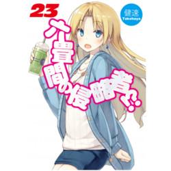 六畳間の侵略者!?(23)