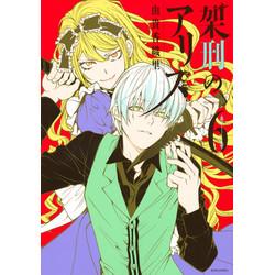架刑のアリス(6)
