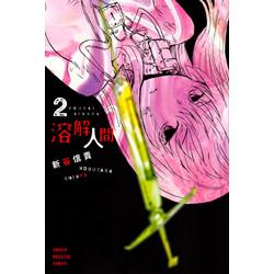 溶解人間(2)