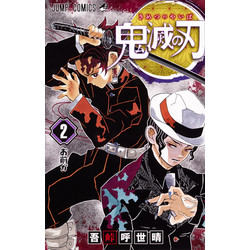 鬼滅の刃(2)