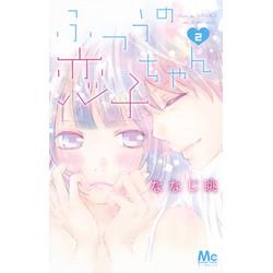 ふつうの恋子ちゃん(2)