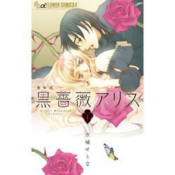 新装版 黒薔薇アリス(1)