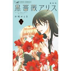 新装版 黒薔薇アリス(2)