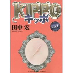 KIPPO(5)