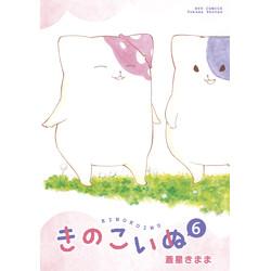 きのこいぬ(6)