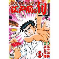 江戸前の旬(84)