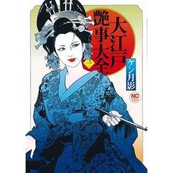 大江戸艶事大全(1)