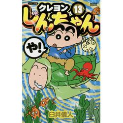 ジュニア版 クレヨンしんちゃん(13)