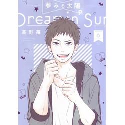 夢みる太陽(6)