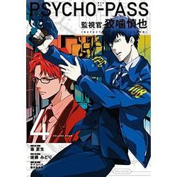 PSYCHO-PASS 監視官 狡噛慎也(4)