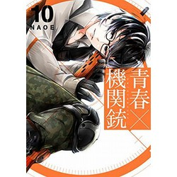 青春×機関銃(10)