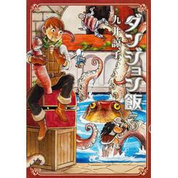 ダンジョン飯(3)