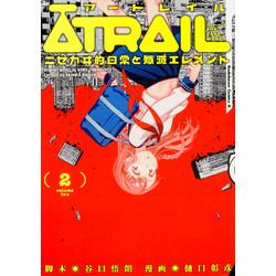 ATRAIL ‐ニセカヰ的日常と殲滅エレメント‐(2)