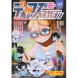 ティアズマガジン 117