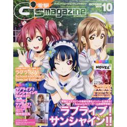 電撃G's magazine 16年10月号