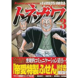 中間管理録トネガワ(3) 限定版