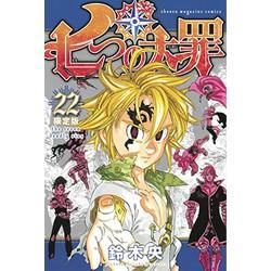 七つの大罪(22) 限定版