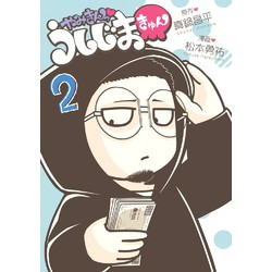 やみきんっ うしじまきゅん(2)