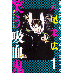 新装版 笑う吸血鬼(1)