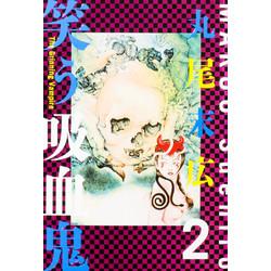 新装版 笑う吸血鬼(2)
