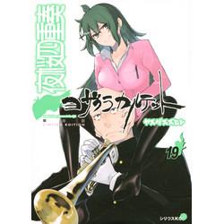 夜桜四重奏~ヨザクラカルテット~(19)コミック手帳付き限定版